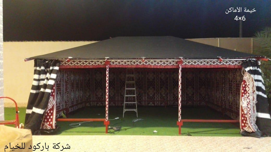 خيمة سهلة التركيب 4*6 ( الأماكن )